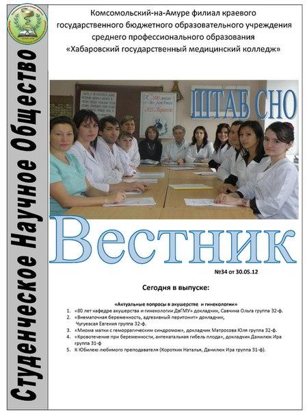 Вестник СНО № 34 от 30.05.12
