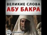 Великие слова Абу Бакра из фильма УМАР ИБН АЛЬ ХАТТАБ