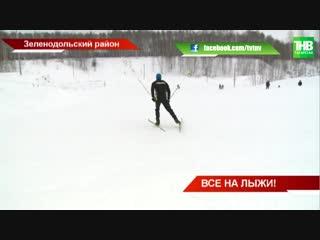 В Зеленодольске настоящий лыжный бум - ТНВ