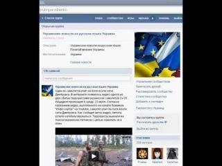 Украинские Новости Украина 2014 вконтакте Ukraine Ukrainian News 2014 vkontakte
