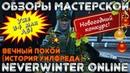 Обзоры Мастерской - Вечный покой. История Уилфреда конкурс. Neverwinter Online