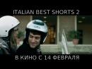 ITALIAN BEST SHORTS 2_ ЛЮБОВЬ В ВЕЧНОМ ГОРОДЕ