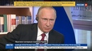 Новости на Россия 24 • Путин рассказал о конфликте в Сирии и российских хакерах