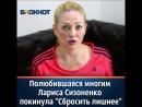 Полюбившаяся многим Лариса Сизоненко покинула Сбросить Лишнее