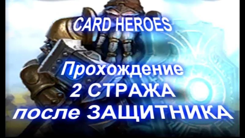 Card Heroes - (Пустыня Ветров) прохождение 2 стража после Защитника