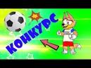 КОНКУРС (ЗАКРЫТ) Много ПРИЗоВ! РоЗыГРыШ ЗАБИВАКИ! ZABIVAKA На ФИНАЛ FIFA WORLD CUP RUSSIA 2018
