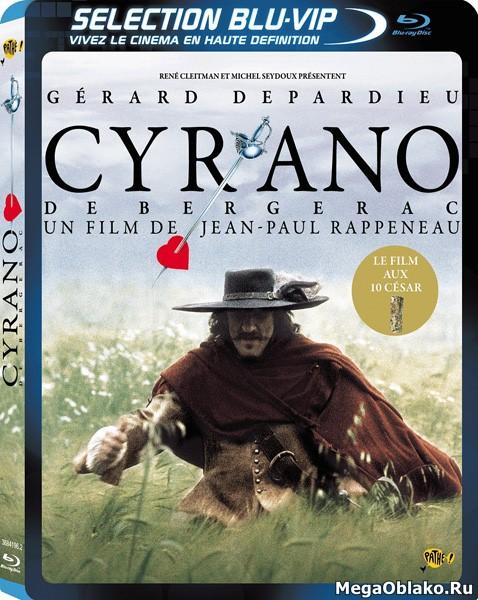 Сирано де Бержерак / Cyrano de Bergerac (1990/BDRip/HDRip)