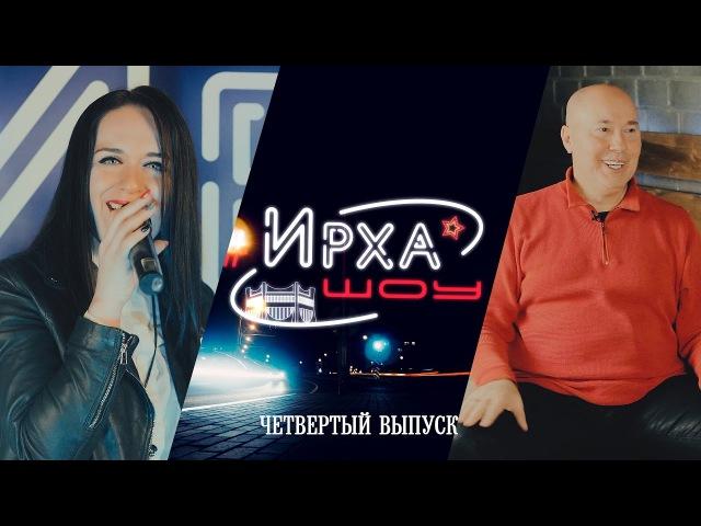 # ИрхаШоу - Александр Солодуха, Ольга Билютенко и много сюрпризов. 4 выпуск от 28 ап...
