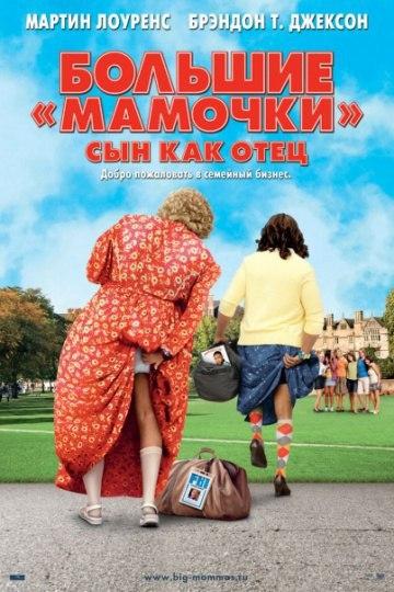 Большие мамочки: Сын как отец (2011)