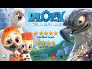 Славные пташки 2018 HD смотреть онлайн мультфильм