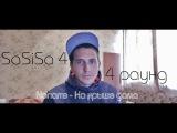 Nonamэ - На крыше дома (SaSiSa 4, 4r) (LIVE)