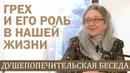Грех и его роль в нашей жизни (полная душепопечительская беседа) - Людмила Плетт