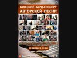 19 января в Культурном центре Дом Озерова состоялся большой концерт авторской песни.