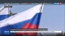 Новости на Россия 24 • День государственного флага: российские города соревнуются в креативности