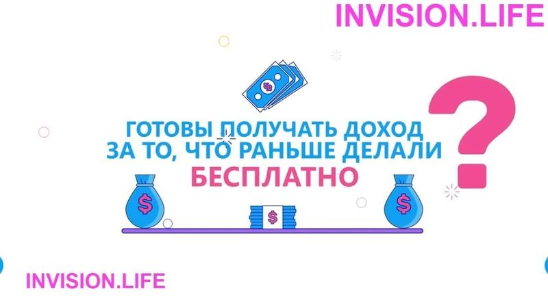 INVISION.LIFE - Промо ролик 1 | Рекламно-инвестиционная площадка заработок БЕЗ вложений!
