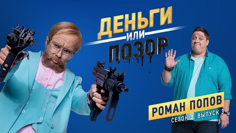 Деньги или Позор Роман Попов Сезон 3 Выпуск №3 06 08 18г