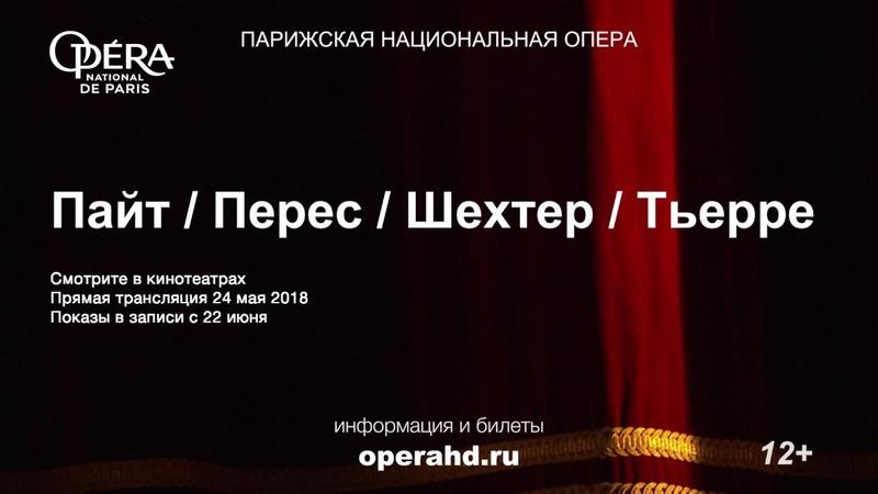 ПАЙТ / ПЕРЕС / ШЕХТЕР / ТЬЕРРЕ балет в кинотеатрах. Парижская национальная опера сезон 2017-18