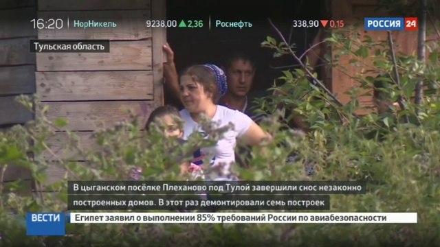 Новости на Россия 24 • В цыганском Плеханове снесен последний самострой