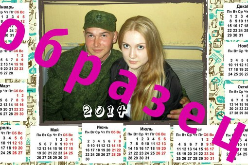 Календарь для девушки ждущей солдата своими руками 65