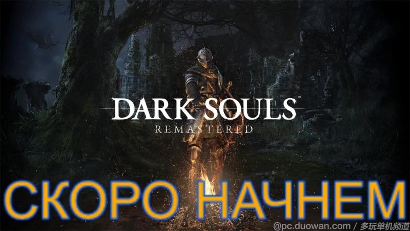 Dark Souls: Remastered ► Xbox ONE ►Продолжим