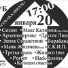 20 ЯНВАРЯ (воскресенье) - ОтдыхаловО 2013