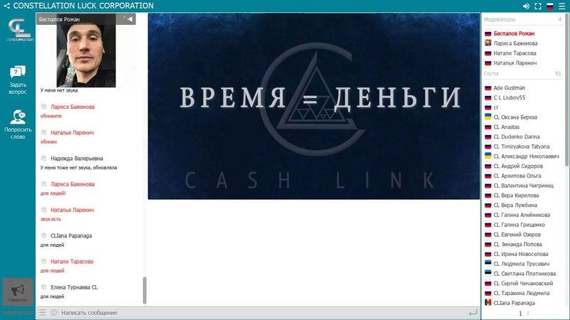CL ТЕХНОЛОГИЯ ДОВЕРИЯ! РОМАН БЕСПАЛОВ 06.06