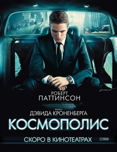 «Космополис» (Cosmopolis, 2012)