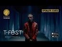 T-Fest - Иностранец