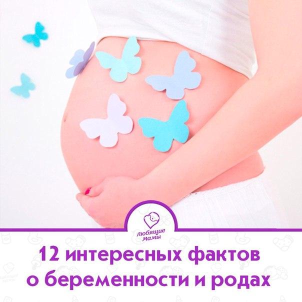 Истории из жизни про беременность и роды