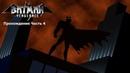 Batman: Vengeance (Бэтмен: Возмездие) Прохождение Часть 4