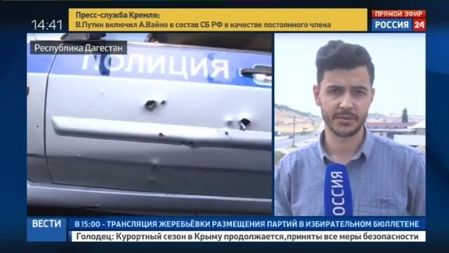Новости на Россия 24 • Обстрел наряда ДПС в Дагестане: погибли двое полицейских