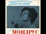 Лариса Мондрус - 1970 - Поет Лариса Мондрус LP Vinyl Rip