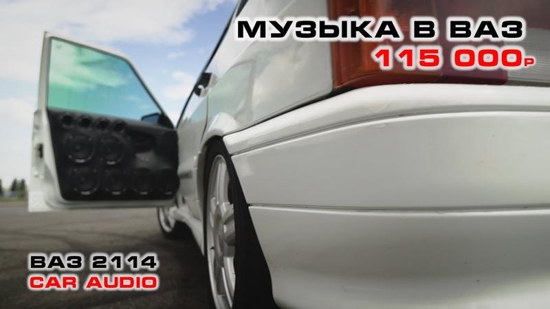 Громкий БАС радует ВАЗ - музыка в четырку за 115 000 рублей