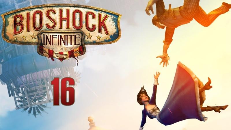 BioShock Infinite прохождение с Карном Часть 16 Финал