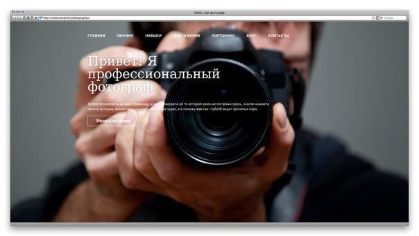 Пример сайта для фотографа