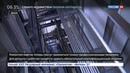 Новости на Россия 24 • В России начинают действовать новые правила эксплуатации лифтов