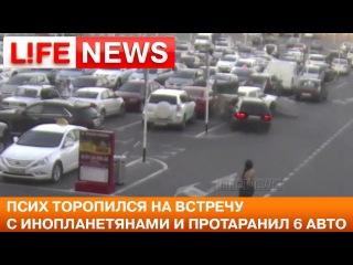 Лихач протаранил 6 авто на парковке в Краснодаре
