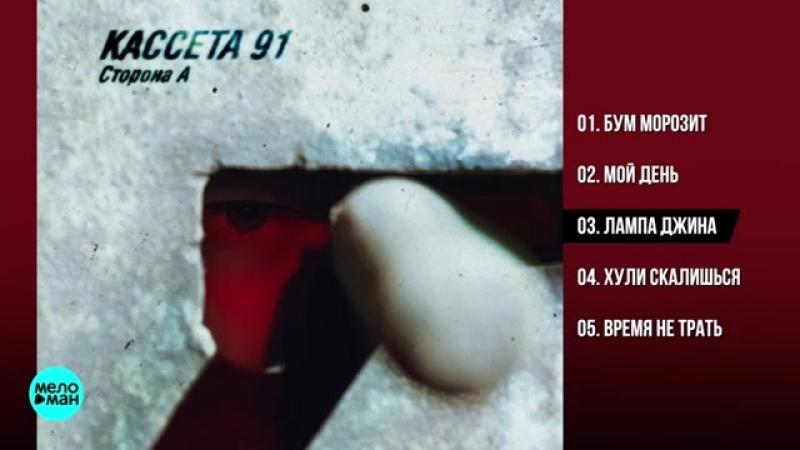 КАССЕТА 91 - Сторона А (EP 2018)