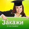 Дипломы, Курсовые, Рефераты для Студентов!