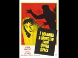 Я вышла замуж за монстра из космоса I Married a Monster from Outer Space (1958)
