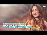 Азамат Биштов, Фатима Дзибова - Ты моя жизнь NEW 2018