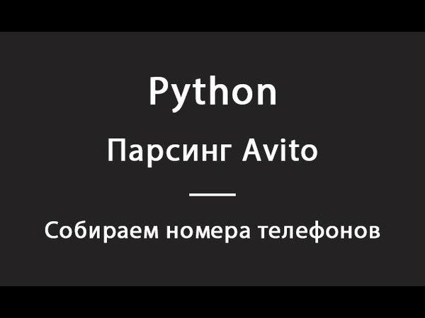 Парсим при помощи Python 3 часть 2 собираем номера телефонов