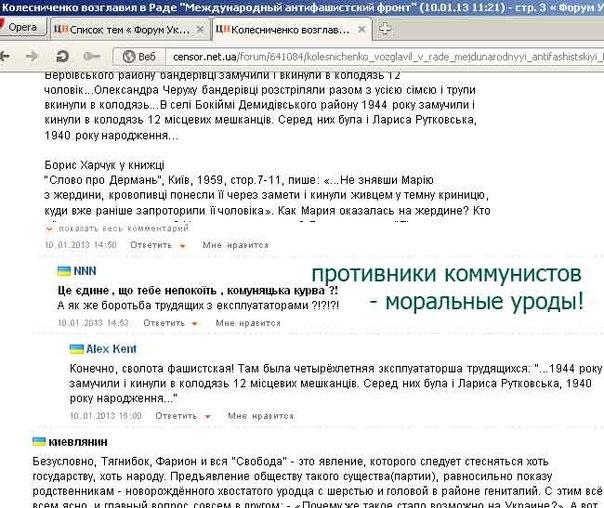 Депутаты, написавшие письмо к польскому Сейму, - законченные мерзавцы, - историк - Цензор.НЕТ 2338