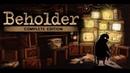 Сутенер по вызову Beholder 2