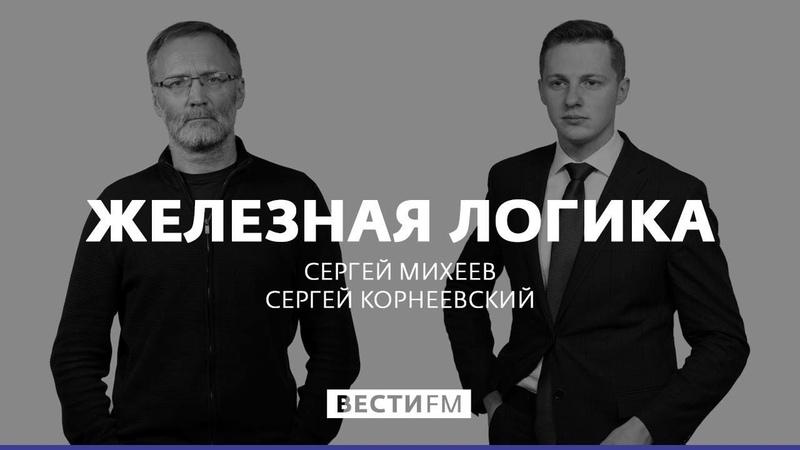 Железная логика с Сергеем Михеевым 18 01 19 Полная версия