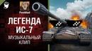 Легенда ИС 7 Музыкальный клип от Perekhod World of Tanks