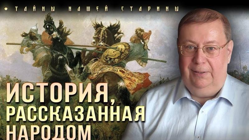 Александр Пыжиков. Что за татаро-монголы в русских былинах?