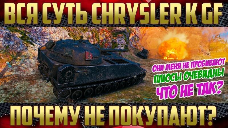Chrysler K GF - Стоит ли брать | Защитник проиграл