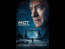 Шпионский мост 2015.триллер, драма, биография, история