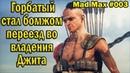 Прохождение Mad Max 003 - горбатый бомж, владения Джита